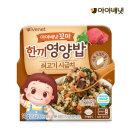 꼬마 한끼 영양밥 쇠고기시금치