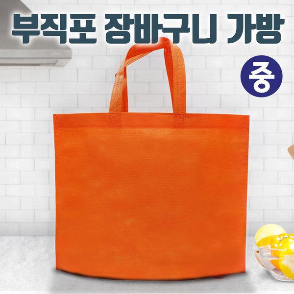 부직포 장바구니 가방-중/쇼핑백/에코백/마트/시장