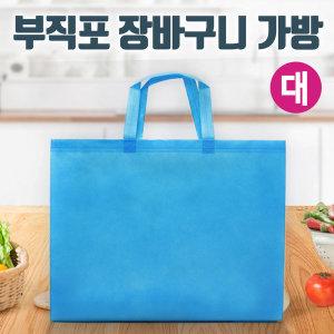 부직포 장바구니 가방-대/쇼핑백/에코백/마트/시장