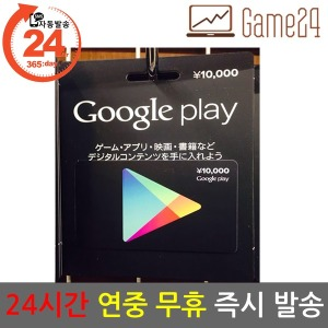 일본 구글 플레이 기프트카드 10000엔 만엔