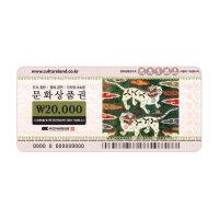 컬쳐랜드 문화상품권 (2만원) 핀번호발송 컬쳐캐쉬