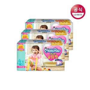 국내생산  슬림핏 팬티 기저귀 대형 여아 40매x3팩