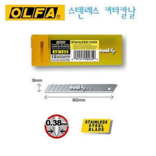 툴119/스텐레스커터칼날/AB-10S/올파/OLFA/썬팅