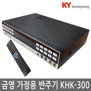 금영 가정용 노래방반주기 KHK-300 금영반주기