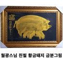 월광스님 친필 풍수 인테리어 황금돼지가족 그림 액자