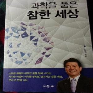 과학을 품은 참한 세상/김영식.메가북스.2016