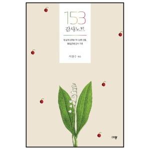 (규장) 153 감사노트 - 내 삶에 넘치는 하나님의 선물 100일간의 감사 기록