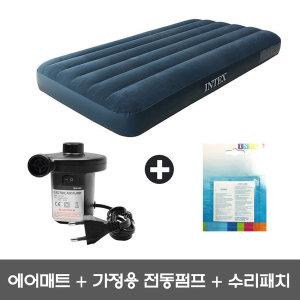 INTEX  듀라빔 에어매트 광폭싱글 +전기펌프+수리패치