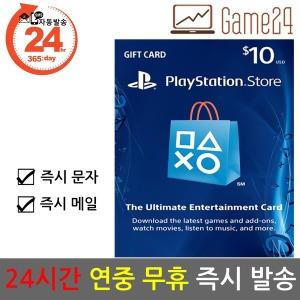 소니 북미  미국 PSN 스토어 10달러 10불 기프트카드