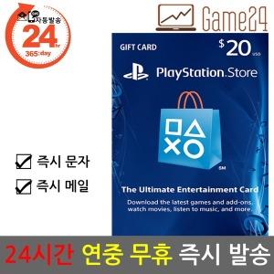 소니 북미 미국 PSN 스토어 20달러 20불 기프트카드