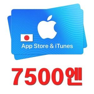 일본아이튠즈카드 일본앱스토어카드 7500엔 iTunes