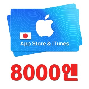 일본아이튠즈카드 일본앱스토어카드 8000엔 iTunes