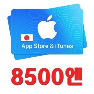 일본아이튠즈카드 일본앱스토어카드 8500엔 iTunes
