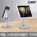 OMT 높이각도조절 메탈 핸드폰+태블릿 거치대 ONMETAL