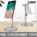 OMT 각도높이조절 메탈 태블릿+핸드폰 거치대 ONMETAL