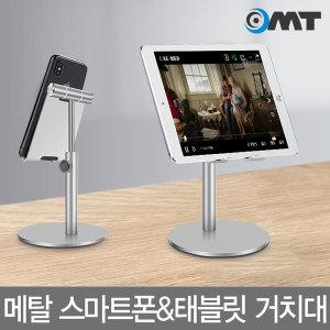 OMT 아이패드 갤럭시탭 태블릿 휴대폰 거치대 ONMETAL