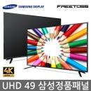 프리토스 스탠드 49in UHD TV FT490SUHD 삼성정품패널