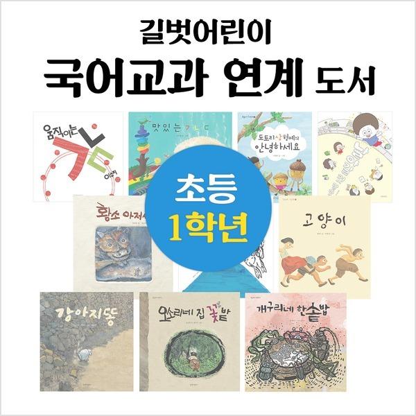 1학년 국어교과 연계 도서 (10종 선택구매)