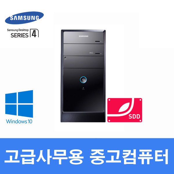 고급 중고 사무용컴퓨터 3세대 3470 8G SSD240 WIN10