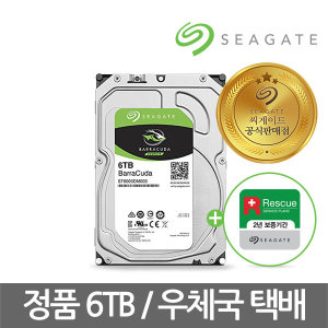 {공식대리점} 6TB Barracuda ST6000DM003 5400RPM ES