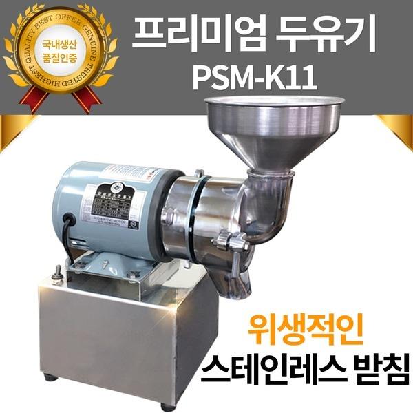 두유기/PSM-K11(스텐)/두부제조기/두유기계/콩물기계