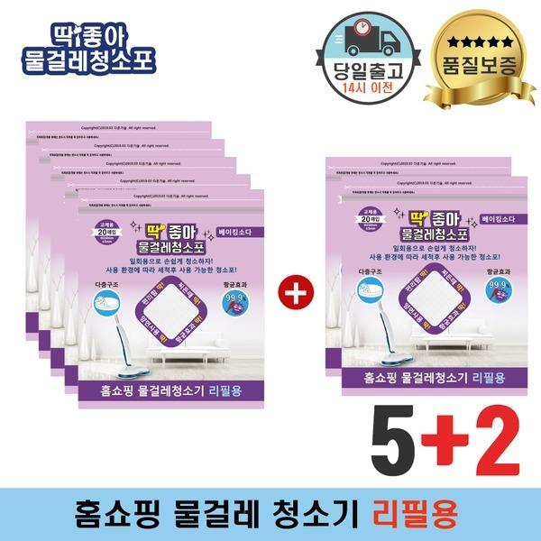 일회용 청소포/걸레 엑타코 휴스톰 한경희 SK매직호환