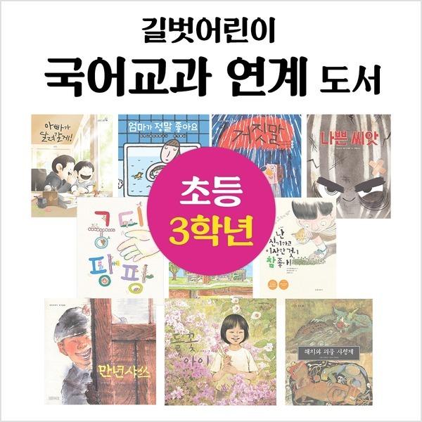 초등3학년 국어교과 연계 도서(10종 선택구매)