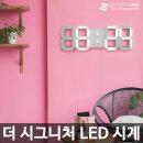 벽시계 탁상시계 벽걸이 LED 알람 전자 타임캡슐 대형