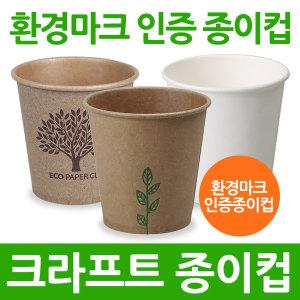 크라프트 일회용 친환경 에코 흰색 종이컵 1000개