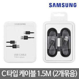 C타입 고속 충전 케이블/삼성 갤럭시S10 노트9 S9 S8