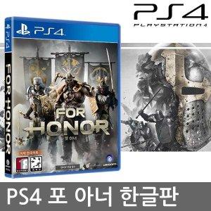 PS4 포아너 한글판