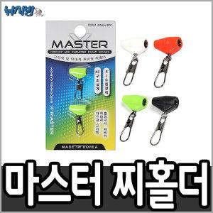 낚시방 마스터 찌홀더/막대찌 전용홀더/고리찌 홀더