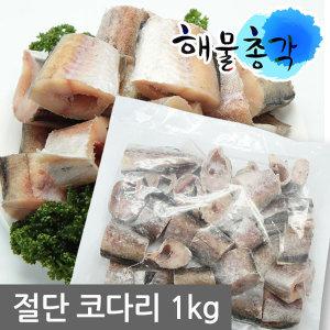 절단코다리 1kg 코다리 찜 조림 찌개 깔끔 손질 명태