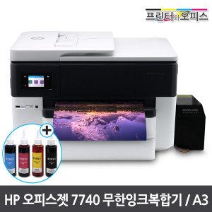 HP 7740 무한잉크복합기 A3인쇄 / 이벤트중