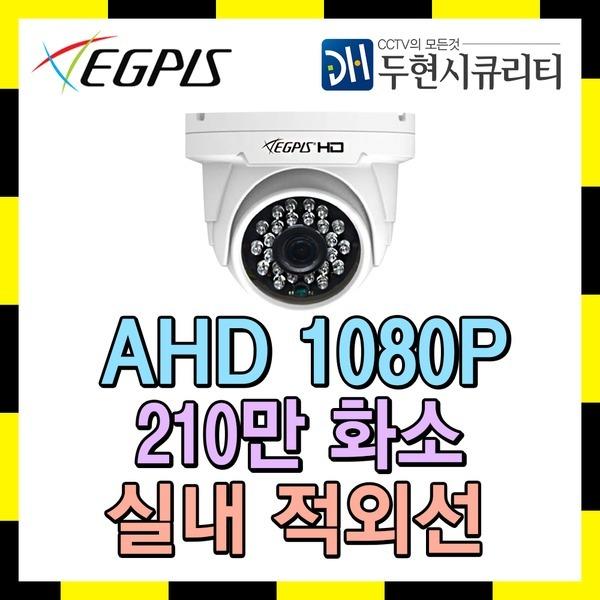 210만 고화질 실내돔적외선 CCTV카메라 AHD2224SNIR