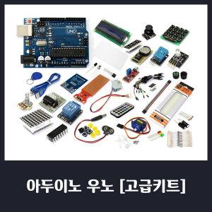 코딩교육용 아두이노 우노 R3 스타터 고급키트