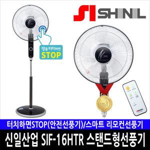 SIF-16HTR 안전 스탠드선풍기 스마트터치 리모컨