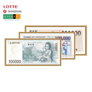 현대상품권/롯데상품권/신세계/백화점상품권/10만원권
