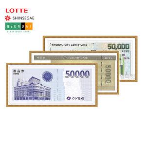 현대상품권/롯데상품권/신세계/백화점상품권/5만원권