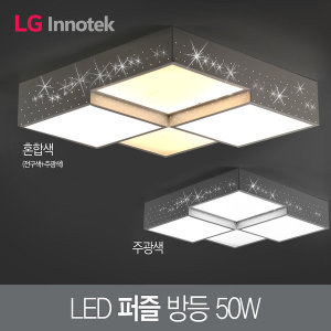 LED방등/조명/등기구 퍼즐 방등 50W (LG칩)