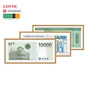 현대상품권/신세계상품권/롯데백화점상품권/1만원권