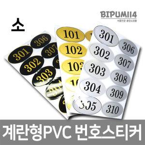 계란형PVC/소-독서실 고시원 도서관 번호표 스티커