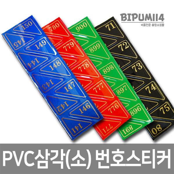 삼각번호/PVC-식당 음식점 PC방 테이블 신발장 독서실