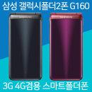 중고스마트폴더폰 효도폰 알뜰폰 삼성중고폰 SM-G160
