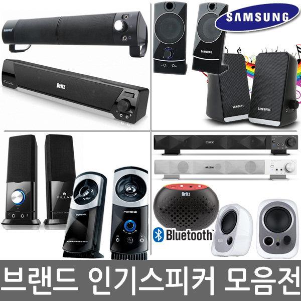 브랜드 스테레오스피커/컴퓨터스피커/USB/PC/노트북
