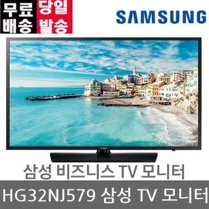 삼성전자 비즈니스 TV HG32NJ579 모니터TV TV모니터 a