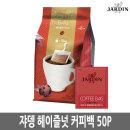쟈뎅 커피백 헤이즐넛 50p