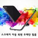 아이폰X XS 호환 풀커버 스크래치복원 우레탄 필름 2매