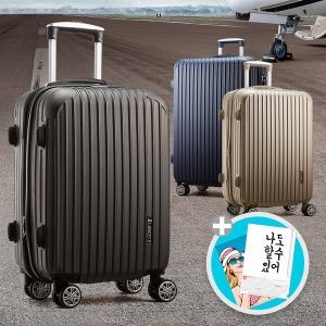 백화점 입점 브랜드 특가 확장/TSA 여행용 캐리어가방