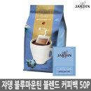 쟈뎅 커피백 블루마운틴 블렌드 50p